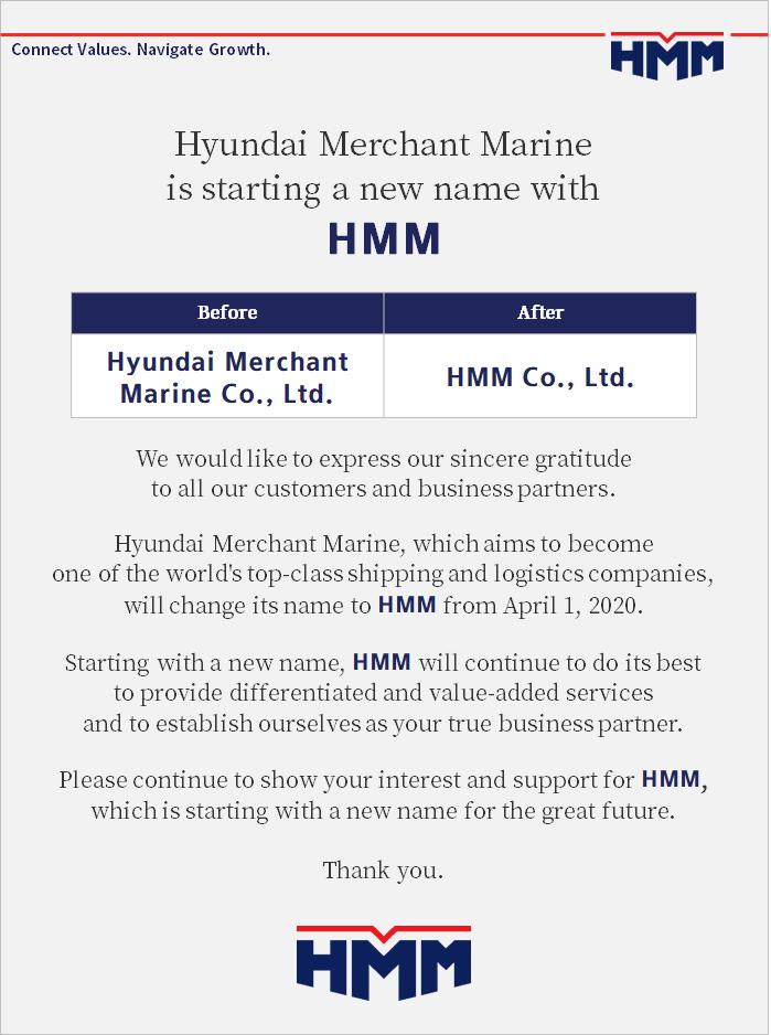 13. Hyundai Merchant Marine Name change